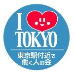 東京で働く人の会~働く人の婚活~